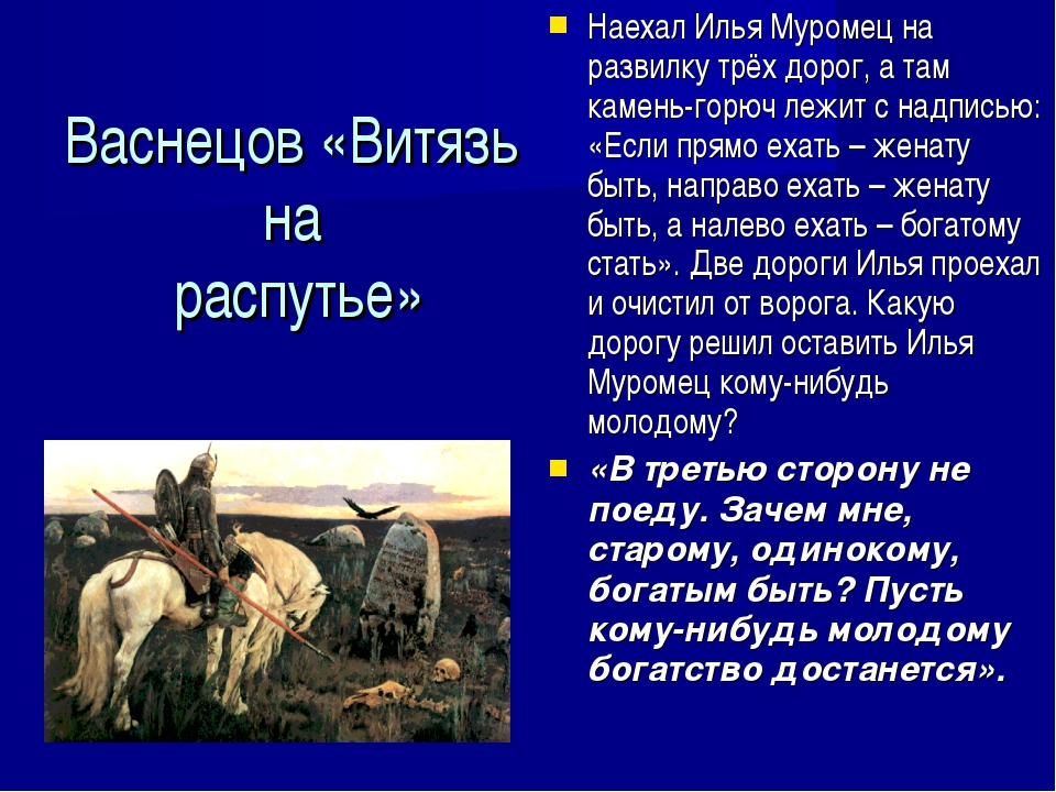 Васнецов «Витязь на распутье» Наехал Илья Муромец на развилку трёх дорог, а т...