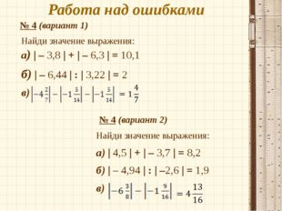 Работа над ошибками Найди значение выражения: а) | – 3,8 | + | – 6,3 | = 10,1