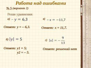 Реши уравнения: а) Работа над ошибками № 5 (вариант 2) б) в) г) Ответ: y = –