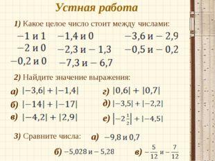 Устная работа 1) Какое целое число стоит между числами:     2) Найд