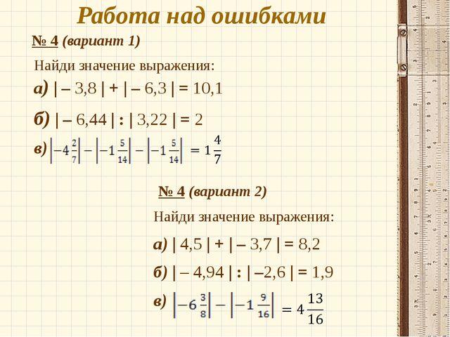 Работа над ошибками Найди значение выражения: а) | – 3,8 | + | – 6,3 | = 10,1...