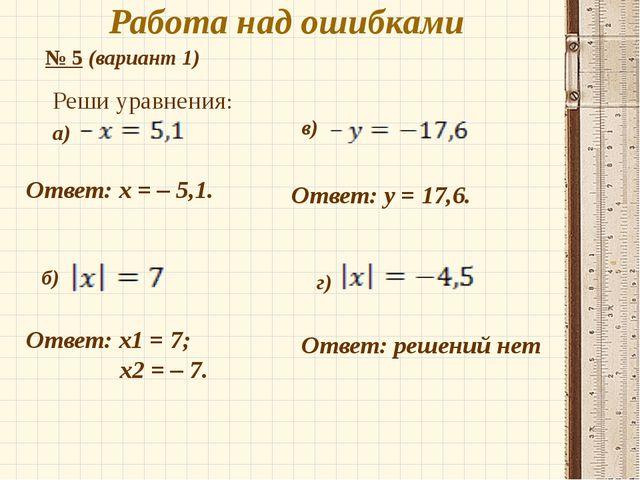 Работа над ошибками № 5 (вариант 1) Реши уравнения: а) б) в) г) Ответ: x = –...
