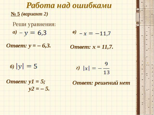 Реши уравнения: а) Работа над ошибками № 5 (вариант 2) б) в) г) Ответ: y = –...