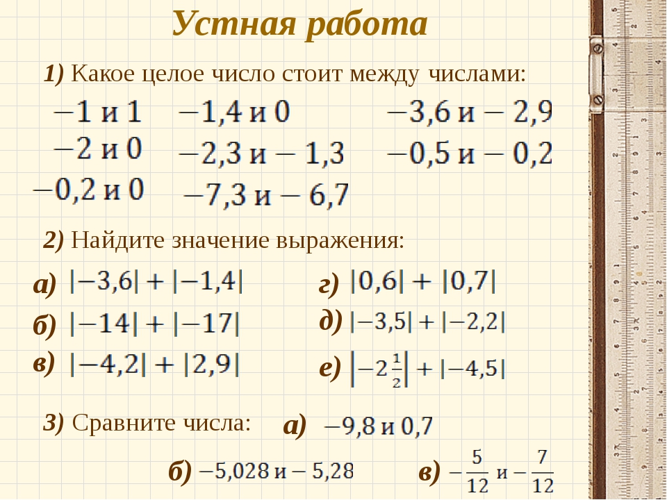 Устная работа 1) Какое целое число стоит между числами:     2) Найд...