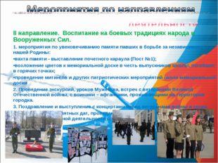 II направление. Воспитание на боевых традициях народа и Вооруженных Сил. 1. м
