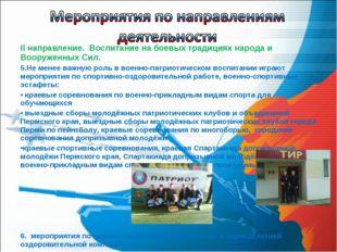 II направление. Воспитание на боевых традициях народа и Вооруженных Сил. 5.Не