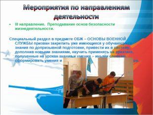 III направление. Преподавание основ безопасности жизнедеятельности. Специальн