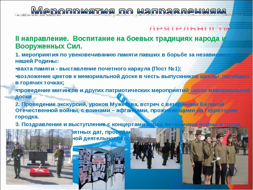 II направление. Воспитание на боевых традициях народа и Вооруженных Сил. 1. м...