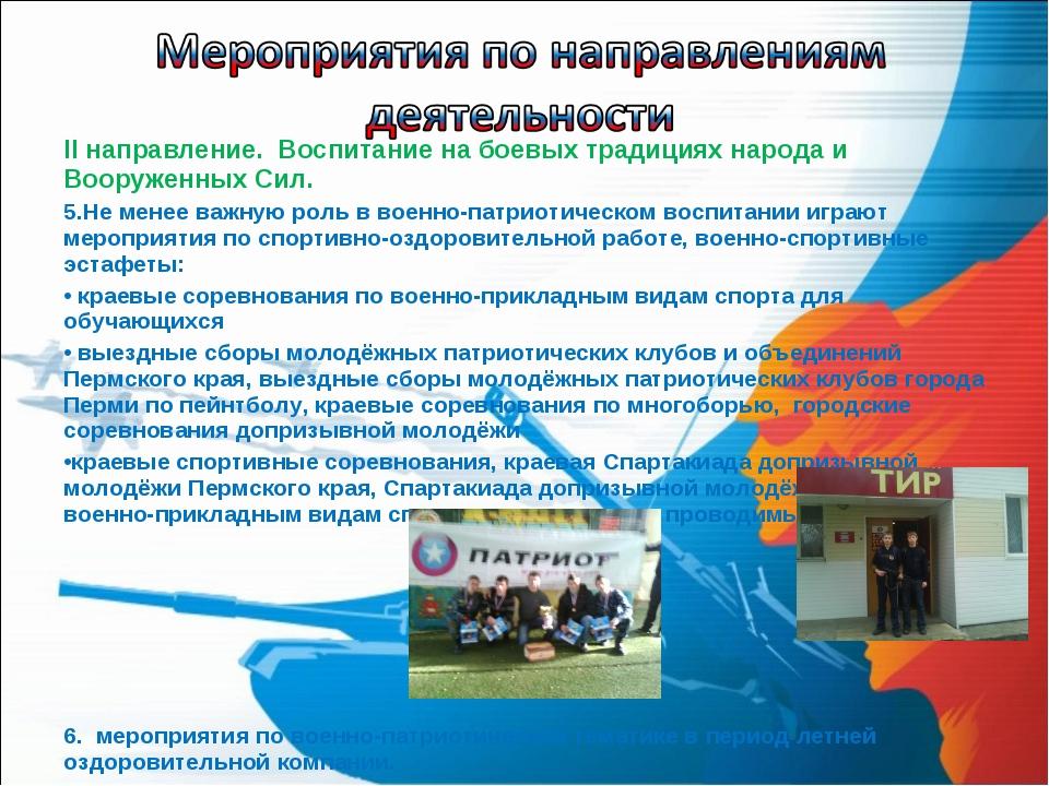 II направление. Воспитание на боевых традициях народа и Вооруженных Сил. 5.Не...