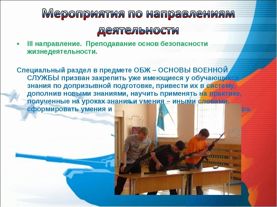 III направление. Преподавание основ безопасности жизнедеятельности. Специальн...
