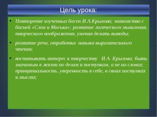 Цель урока: Повторение изученных басен И.А.Крылова; знакомство с басней «Слон