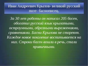 Иван Андреевич Крылов- великий русский поэт- баснописец. За 30 лет работы он