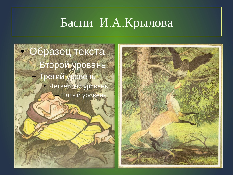 Басни И.А.Крылова