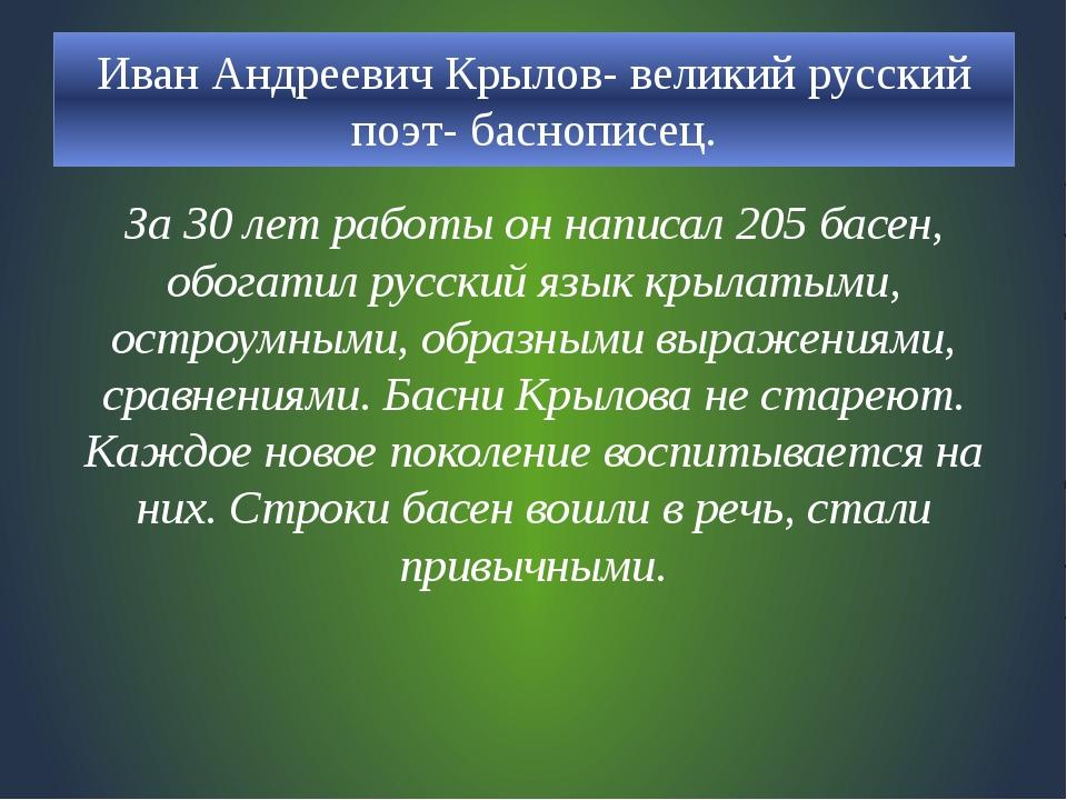 Иван Андреевич Крылов- великий русский поэт- баснописец. За 30 лет работы он...