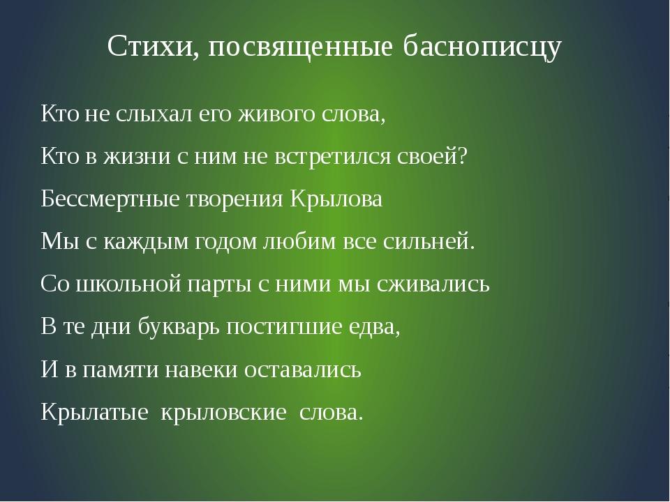 Стихи, посвященные баснописцу Кто не слыхал его живого слова, Кто в жизни с н...
