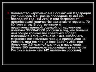 Количество наркоманов в Российской Федерации увеличилось в 10 раз за последн