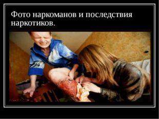 Фото наркоманов и последствия наркотиков.