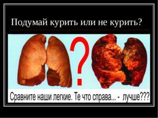 Подумай курить или не курить?