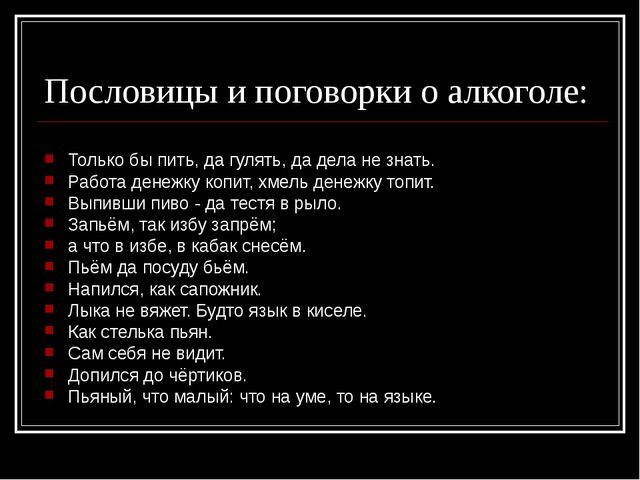 Пословицы и поговорки о алкоголе: Только бы пить, да гулять, да дела не знать...