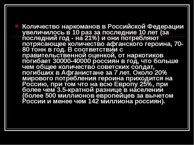 Количество наркоманов в Российской Федерации увеличилось в 10 раз за последн...