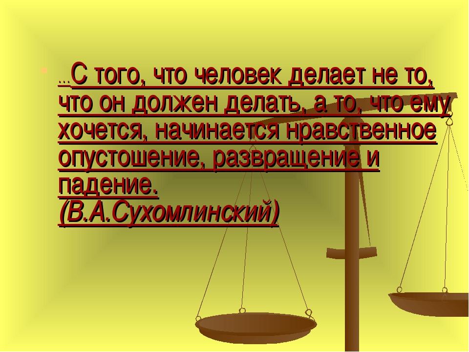…С того, что человек делает не то, что он должен делать, а то, что ему хочетс...