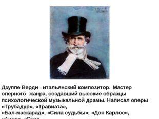 Дзуппе Верди – итальянский композитор. Мастер оперного жанра, создавший высок