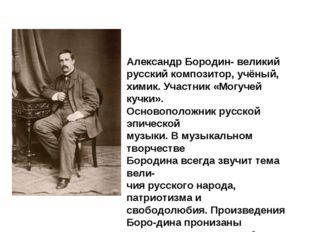 Александр Бородин- великий русский композитор, учёный, химик. Участник «Могуч