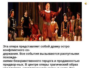Эта опера представляет собой драму остро конфликтного со- держания. Все событ