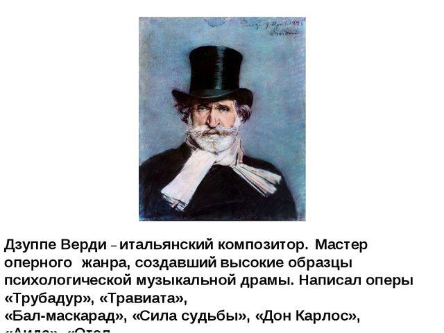 Дзуппе Верди – итальянский композитор. Мастер оперного жанра, создавший высок...