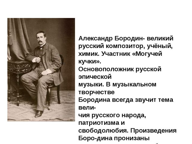 Александр Бородин- великий русский композитор, учёный, химик. Участник «Могуч...