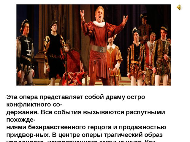 Эта опера представляет собой драму остро конфликтного со- держания. Все событ...