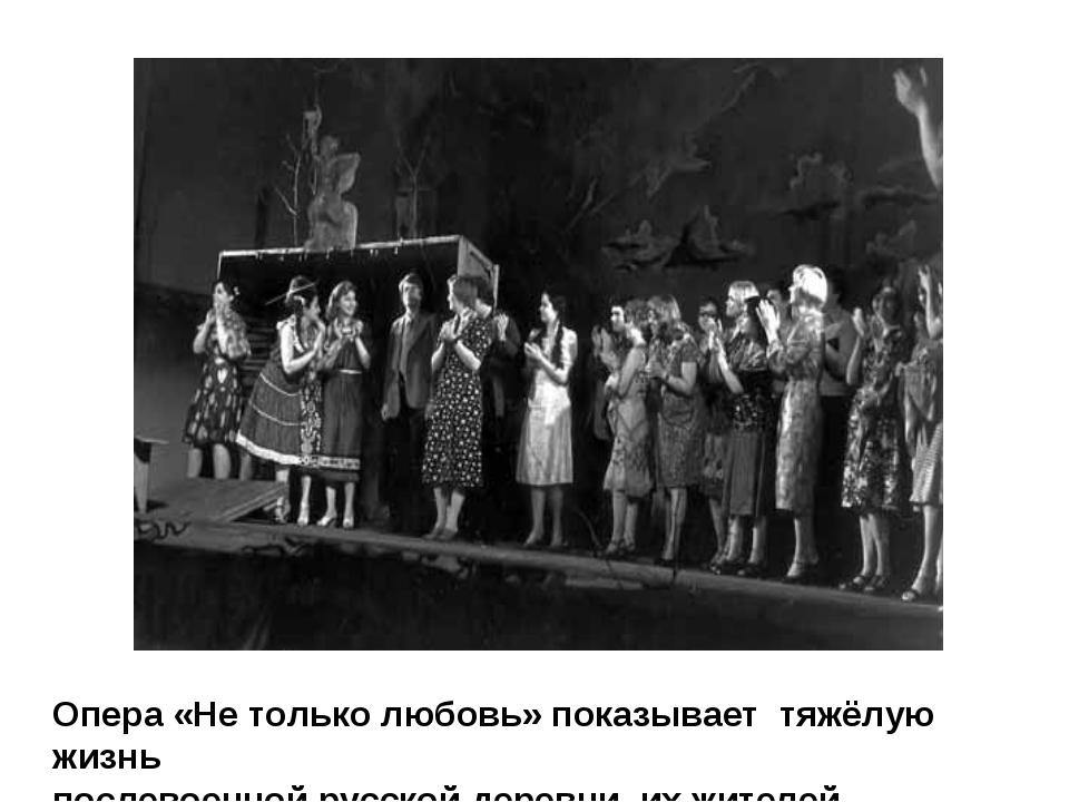 Опера «Не только любовь» показывает тяжёлую жизнь послевоенной русской деревн...