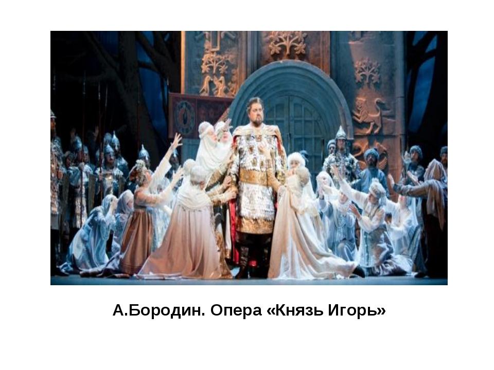 А.Бородин. Опера «Князь Игорь»