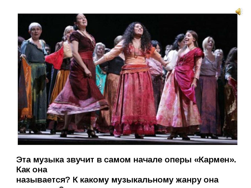 Эта музыка звучит в самом начале оперы «Кармен». Как она называется? К какому...