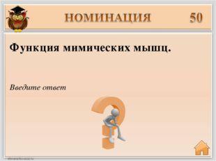 Введите ответ Функция мимических мышц.