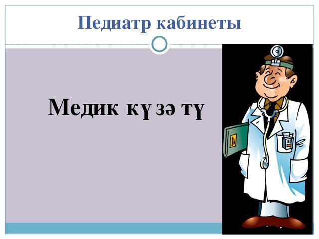 Педиатр кабинеты Медик күзәтү