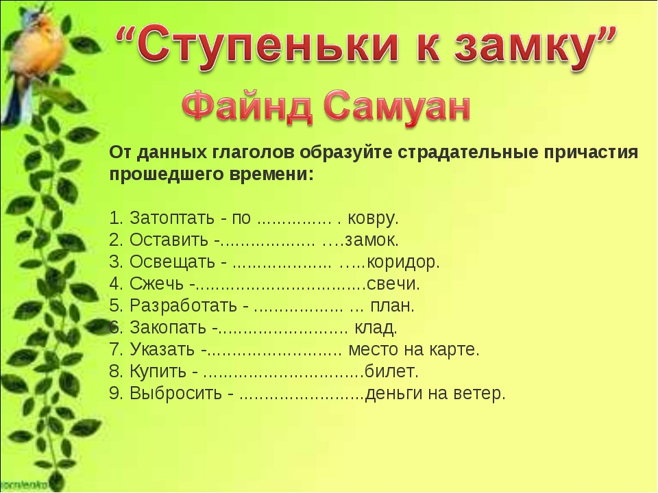 От данных глаголов образуйте страдательные причастия прошедшего времени: 1. З...