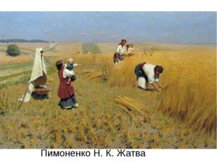 Пимоненко Н. К. Жатва
