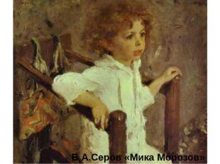 В.А.Серов «Мика Морозов»