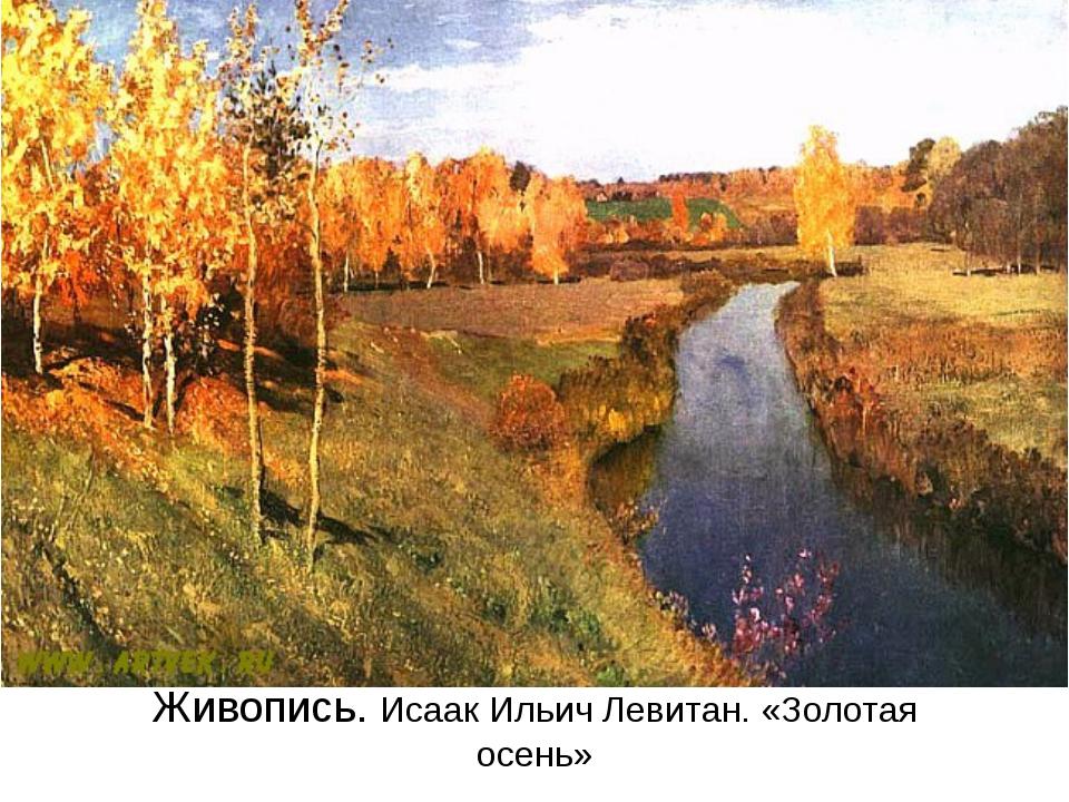 Живопись. Исаак Ильич Левитан. «Золотая осень»