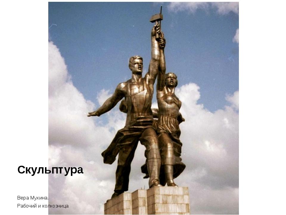 Скульптура Вера Мухина. Рабочий и колхозница