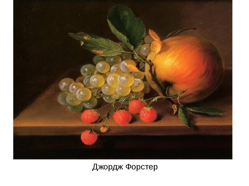 Джордж Форстер