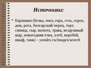 Источники: Картинки (белка, енот, гора, сеть, горох, дом, рога, болгарский пе