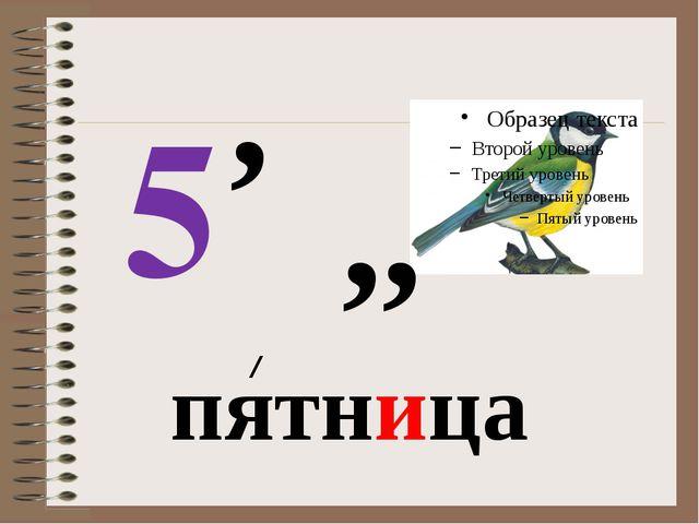 5 , ,, пятница