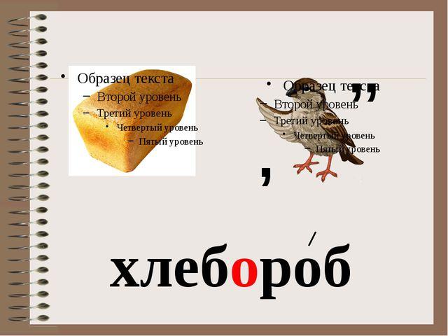 , ,, хлебороб