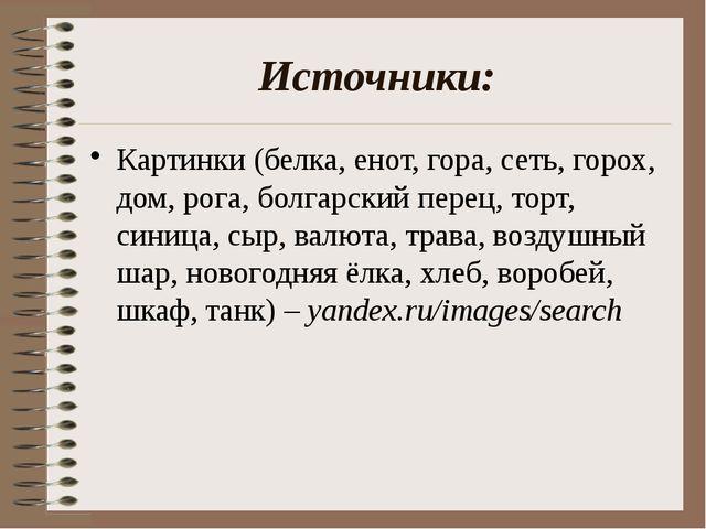 Источники: Картинки (белка, енот, гора, сеть, горох, дом, рога, болгарский пе...