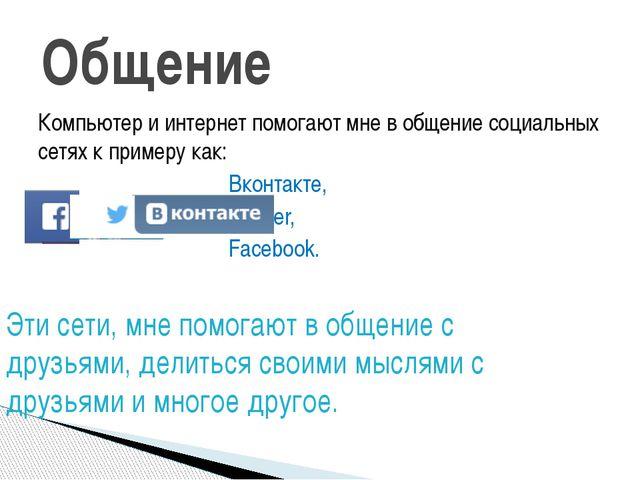 Компьютер и интернет помогают мне в общение социальных сетях к примеру как: В...