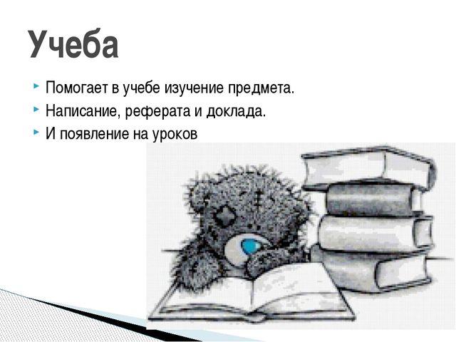 Помогает в учебе изучение предмета. Написание, реферата и доклада. И появлени...