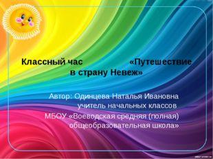 Классный час «Путешествие в страну Невеж» Автор: Одинцева Наталья Ивановна уч
