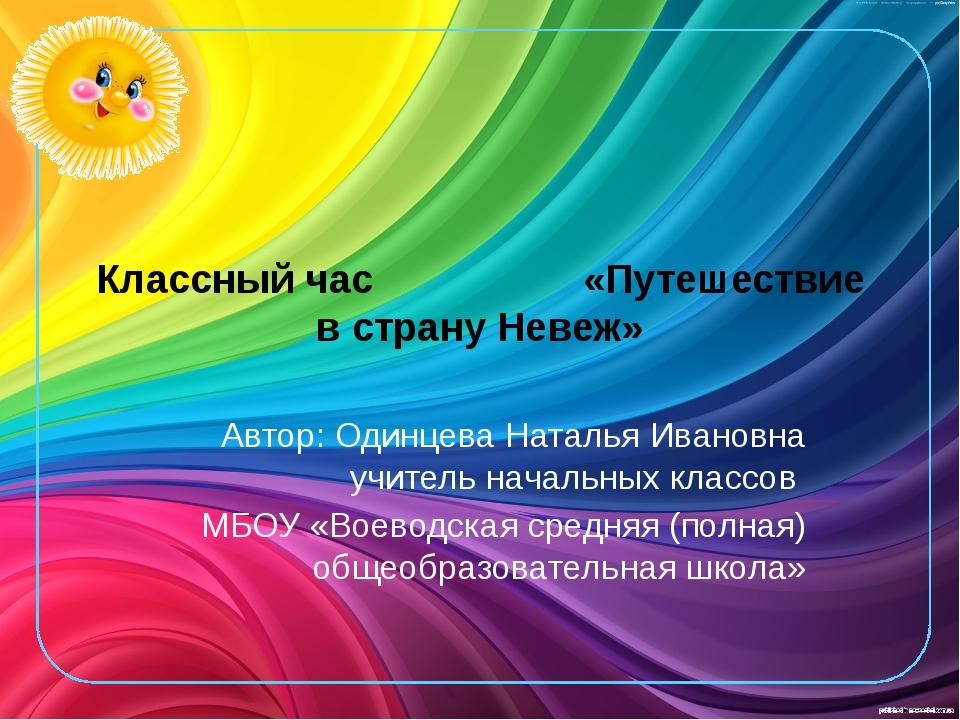 Классный час «Путешествие в страну Невеж» Автор: Одинцева Наталья Ивановна уч...